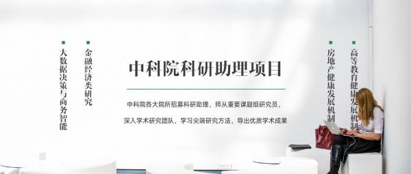 封面图中科院-01