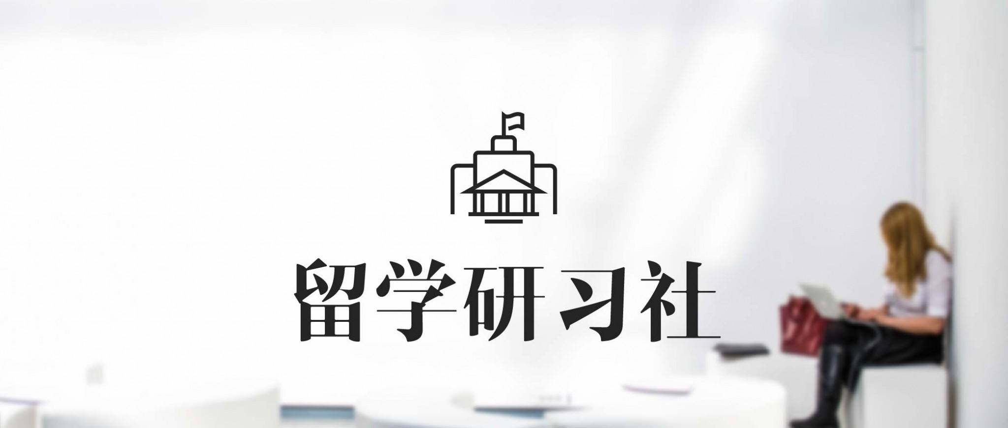 留学研习社-01