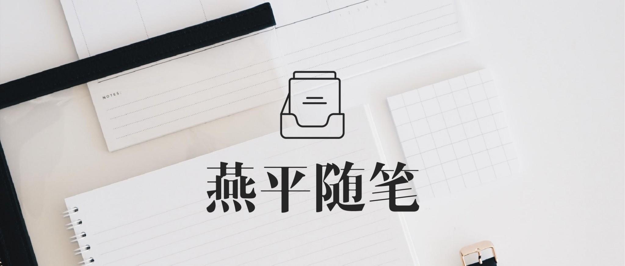 燕平随笔-01