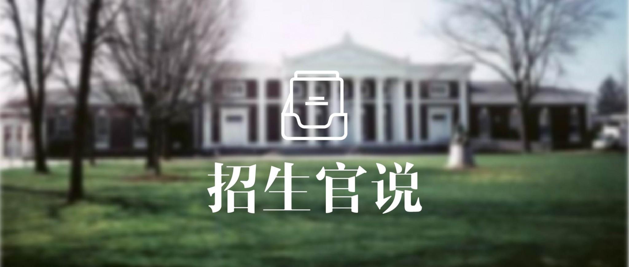 招生官说-01