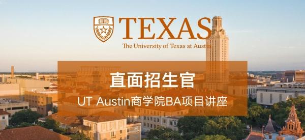 封面图UT Austin BA-01